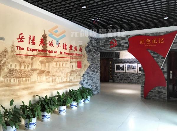 岳阳老城记忆体验展厅