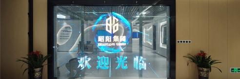 昭阳集团数字展厅