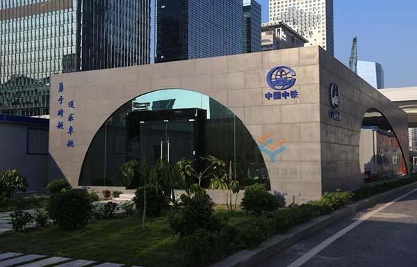 珠海中国中铁展厅