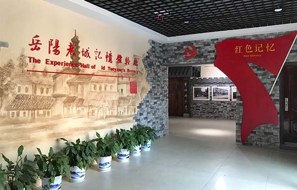 岳阳老城文化记忆展厅