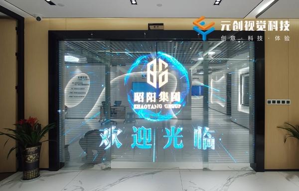 惠州昭阳集团数字展厅