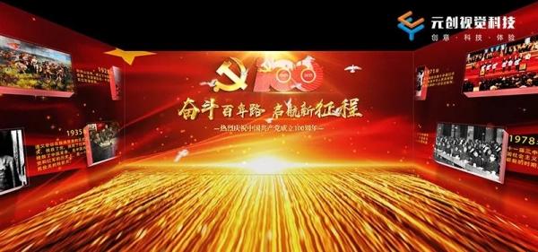 数字科技赋能红色文化共庆建党百年